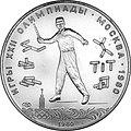 USSR 1980 5rubles Ag Olympics80 Gorodki a.jpg