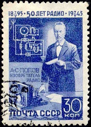 People's Commissariat for Communications of the USSR - Image: USSR stamp 1945 CPA 978