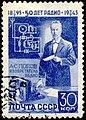 USSR stamp 1945 CPA 978.jpg