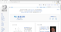 Using Microsoft Edge based on Chromium source code to browse Wikipedia Main page yue.png