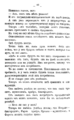 V.M. Doroshevich-Collection of Works. Volume VIII. Stage-46.png