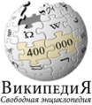 WIKI 400 000.png