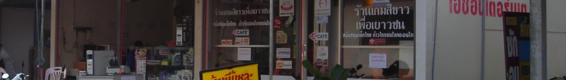 WV banner Internet telephony Internet cafe in Thailand.jpg