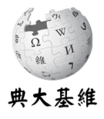 Wikipedia-logo-zh-classical-new.png