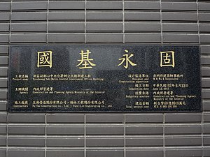 Xinzhuang Joint Office Tower, Executive Yuan - Xinzhuang Joint Office Tower, Executive Yuan completion plate