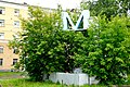 Yekaterinburg Metro sign (Знак Екатеринбургского метрополитена) (6843414480).jpg