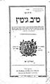 Zevi Hirsch Heller. Tiv Gitin. 1844.pdf
