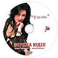 Zoryana-yudin-dvd.jpg