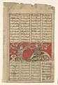 """Rustam Avenges his Own Impending Death"", Folio from a Shahnama (Book of Kings) MET DP108578.jpg"