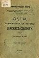 Акты, относящиеся к истории земских соборов 1909 -Под ред. Ю.В.Готье. 76 с.-.PDF