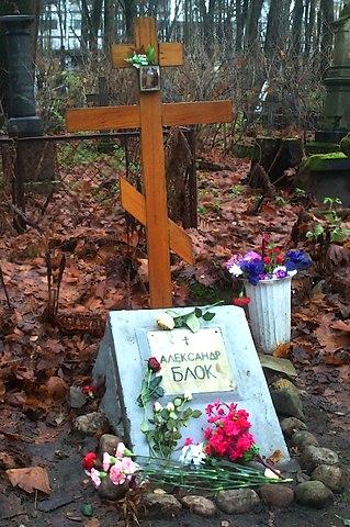 Кенотаф А. А. Блока на Смоленском кладбище в Санкт-Петербурге