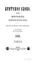 Братское слово. 1891. Том 2. (№№11-20).pdf