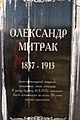 Будинок, в якому народився О.Митрак. с. Плоске,.jpg