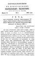 Вологодские епархиальные ведомости. 1889. №06, прибавления.pdf