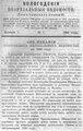Вологодские епархиальные ведомости. 1895. №01.pdf