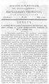 Вологодские епархиальные ведомости. 1895. №23, прибавления.pdf