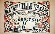 Все сознательные граждане Российской республики голосуют за РСДРП (1917) .jpg