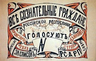 Russian Social Democratic Labour Party - Image: Все сознательные граждане Российской республики голосуют за РСДРП (1917)