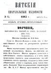 Вятские епархиальные ведомости. 1865. №15 (дух.-лит.).pdf