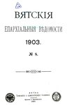 Вятские епархиальные ведомости. 1903. №08 (офиц.).pdf