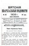 Вятские епархиальные ведомости. 1908. №26 (неофиц.).pdf