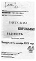 Вятские епархиальные ведомости. 1915. №37.pdf