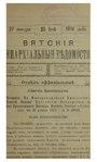Вятские епархиальные ведомости. 1916. №04 (офиц.).pdf