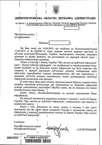 File:Відповідь на запит на публічну інформацію від 22.04.2014.jpg