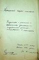ГАКО 1248-1-194. 1837 год. О решенных и нерешенных уголовных и следственных делах.pdf