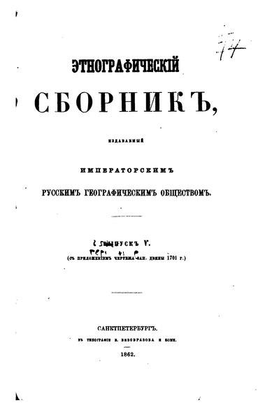 File:Гильфердинг А.Ф. - Остатки славян на южном берегу Балтийского моря.djvu