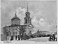 Греческая церковь Св. Елены и Константина.jpg