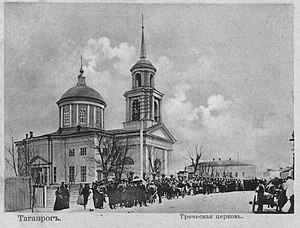 Greek Church and Greek School (Taganrog) - The Greek church (Sts Constantine and Helena church) on an old postcard