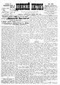 Двинский листок №101 (1901).pdf