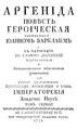 Джон Баркли. Аргенида в переводе Тредиаковского. Том 1 (1751).pdf