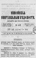 Енисейские епархиальные ведомости. 1889. №11.pdf