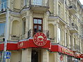 Киев, Бассейная, 1-2 4.JPG