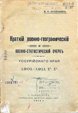 Обложка первого издания «Краткого военно-географического и военно-статистического очерка Уссурийского края 1901-1911 гг.»