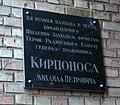 Меморіальна дошка на будинку по вулиці, що названа на честь М.П. Кирпоноса-1.jpg
