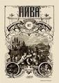 Нива. 1877. №1-26.pdf
