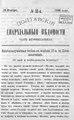 Полтавские епархиальные ведомости 1900 № 33 Отдел неофициальный. (20 ноября 1900 г.).pdf
