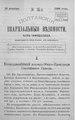 Полтавские епархиальные ведомости 1900 № 35 Отдел официальный. (10 декабря 1900 г.).pdf