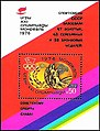 Почтовый блок СССР № 4618. 1976. XXI летние Олимпийские игры.jpg