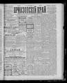 Приазовский край 1893 -278-304 (ноябрь).pdf