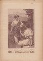 Пробуждение 1915 № 9.pdf