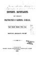 СМОМПК 1898 25.pdf