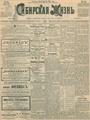 Сибирская жизнь. 1901. №180.pdf