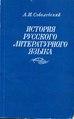 Соболевский А.И. История русского литературного языка. (1980).pdf
