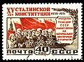Сталинская конституция Обеспечение.jpg