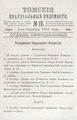 Томские епархиальные ведомости. 1901. №19.pdf