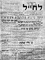 הוקמה בריגדת חיל רגלים ארץ ישראלית.jpg